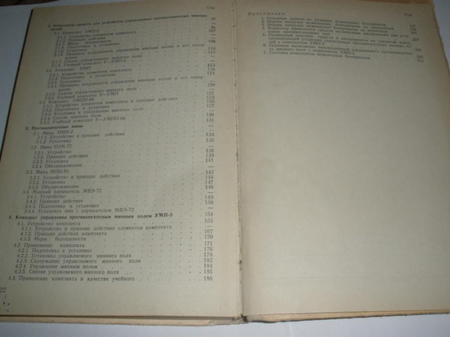 инженерные боеприпасы. книга первая. руководство по материальной части и применению - фото 6