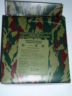 Ирп-1 армейский сухпаек нового образца купить в екатеринбурге