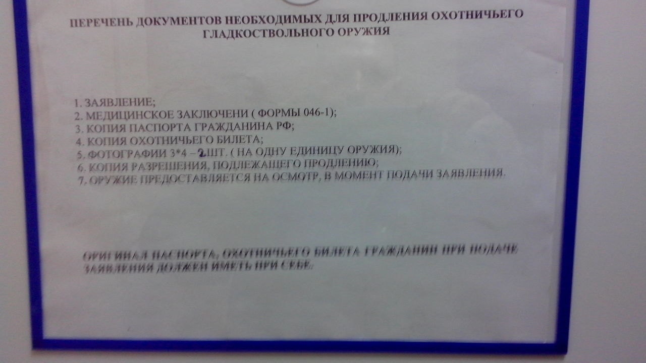 Документы для переригистрации нарезного оруюия