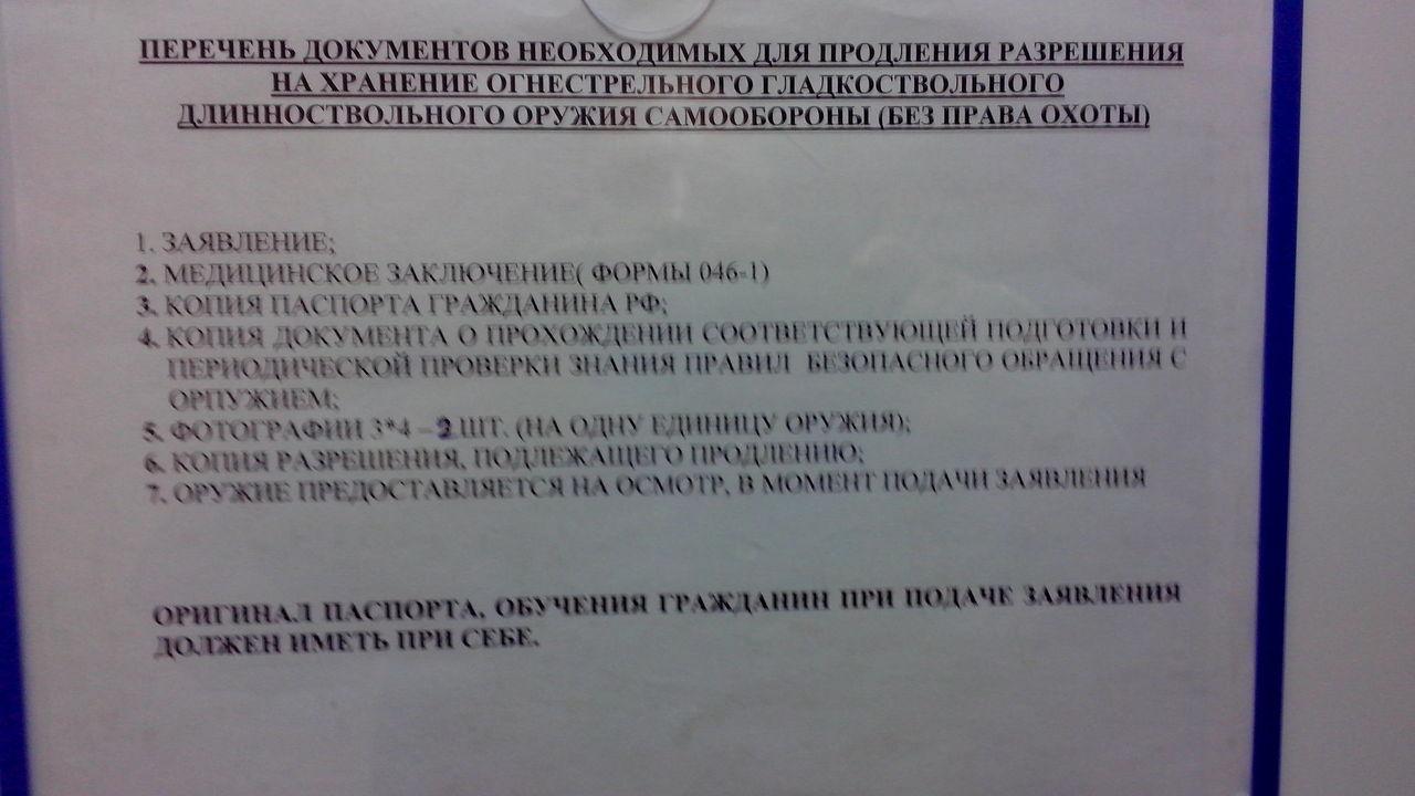 Документы для переригестрации глакоствольного оружия послал сигнал