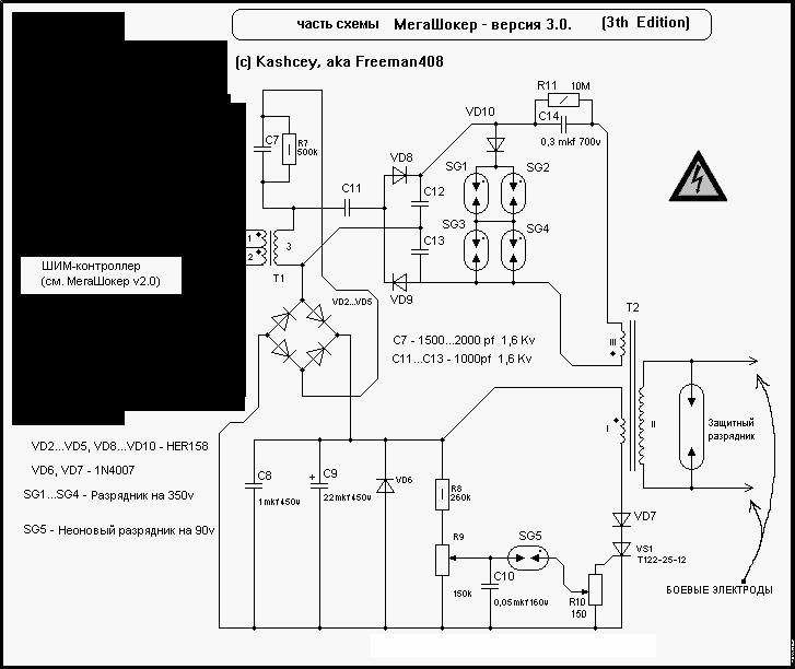 схему МегаШокера v3.0