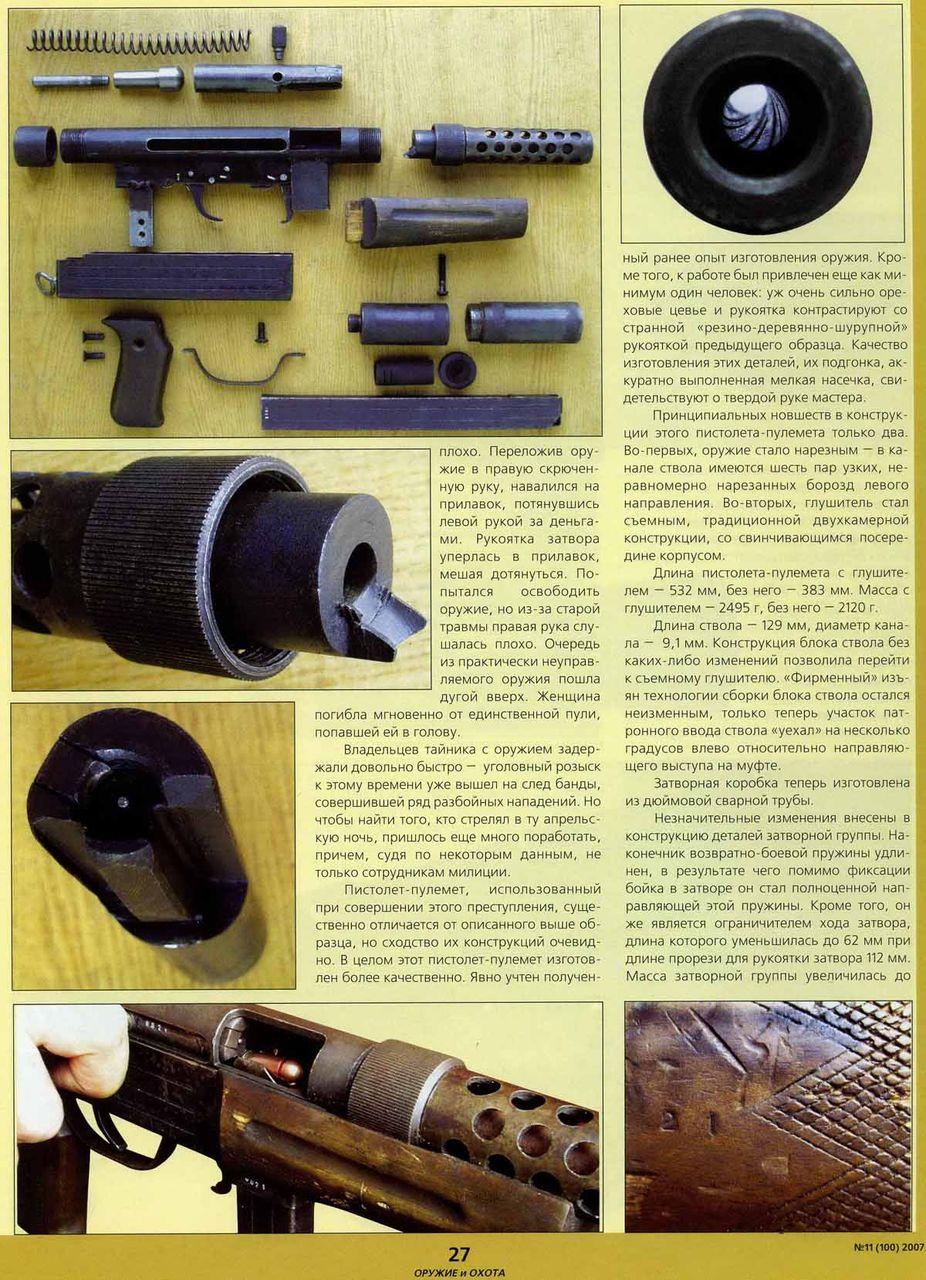 Пружинное ружье для подводной охоты. Пружинное подводное ружье своими 60