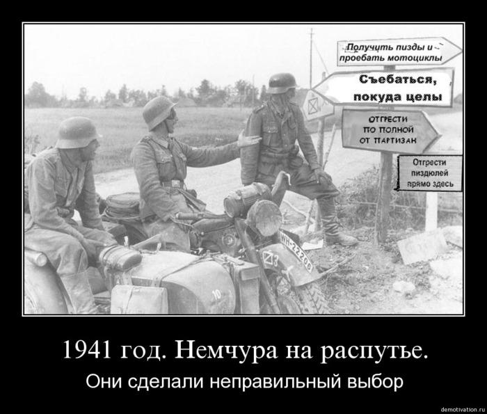 такой немецкий солдат демотиватор так давно, историческим