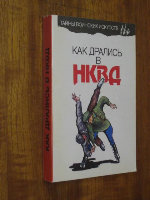 КАК ДРАЛИСЬ В НКВД КНИГА СКАЧАТЬ БЕСПЛАТНО