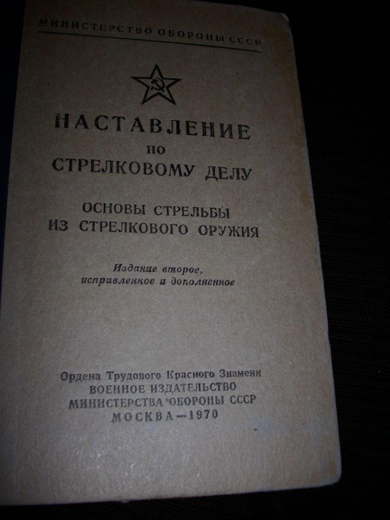 НАСТАВЛЕНИЕ ПО СТРЕЛКОВОМУ ДЕЛУ АК-74 СКАЧАТЬ БЕСПЛАТНО