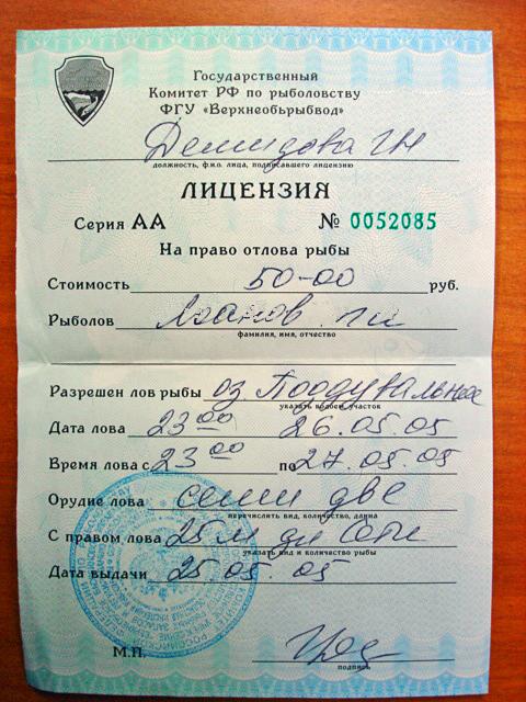 лицензии на рыбалку на или