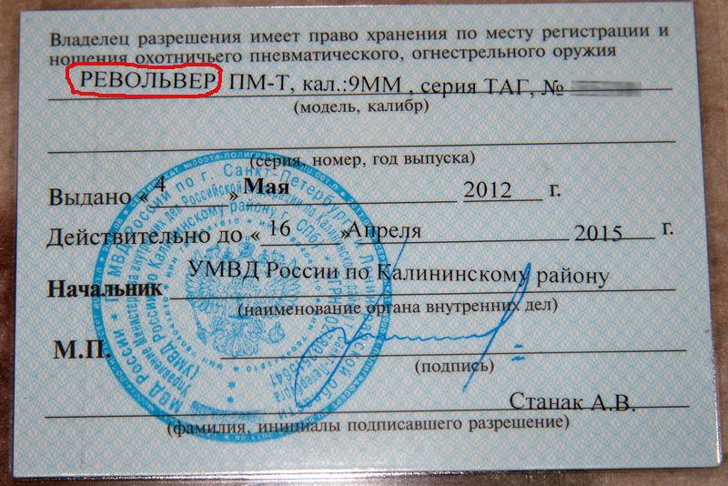 белье купить лицензию на травматику в москве цена нас сможете