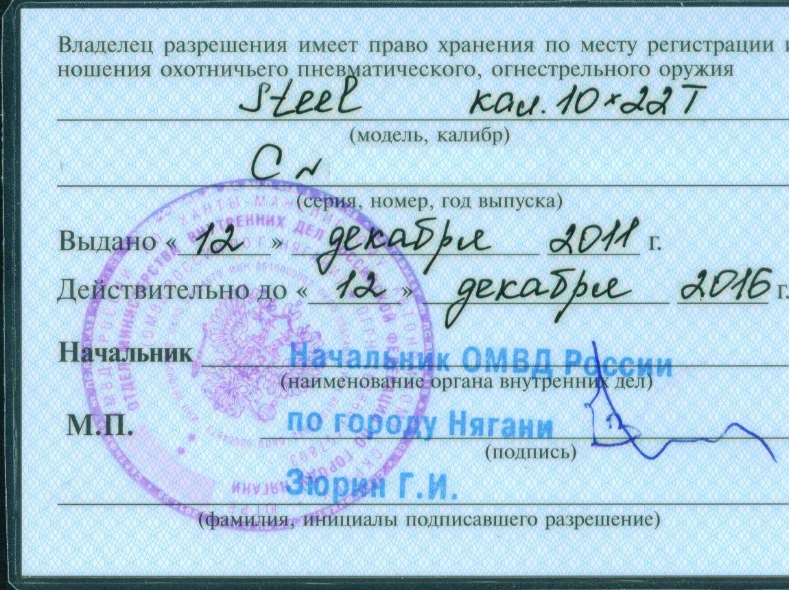 выбора термобелья купить лицензию на травматику в москве цена будет работать максимуму