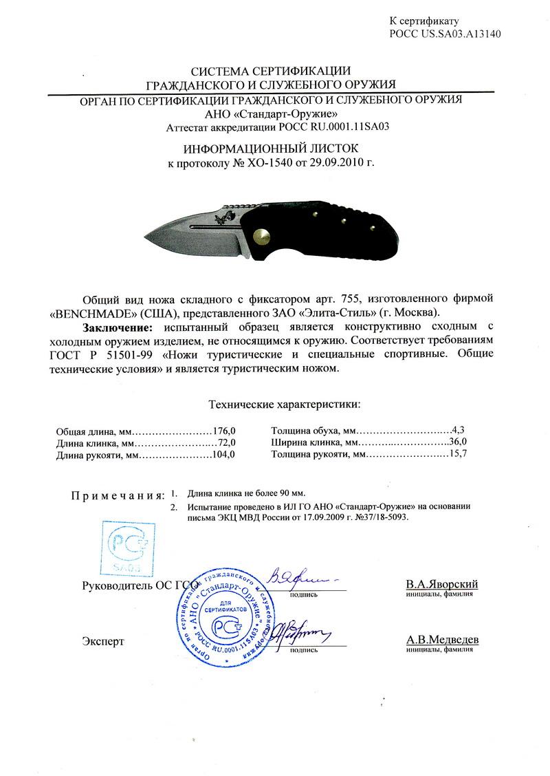 Сертификат на нож ganzo g704 нож cold steel 13rtk recon tanto с фиксированным клинком