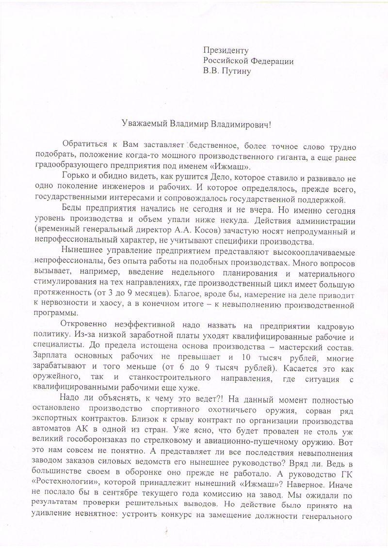 для дома, форум помощь в написании письма путину на жилплощадь это коэффициент длительности