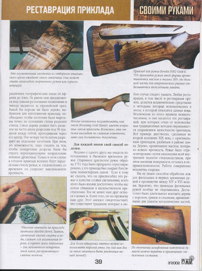 Как сделать пороховое ружьё своими руками