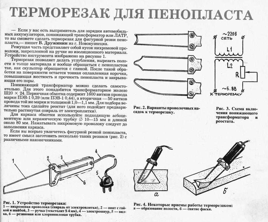 Электрорезак для пенопласта своими руками 91
