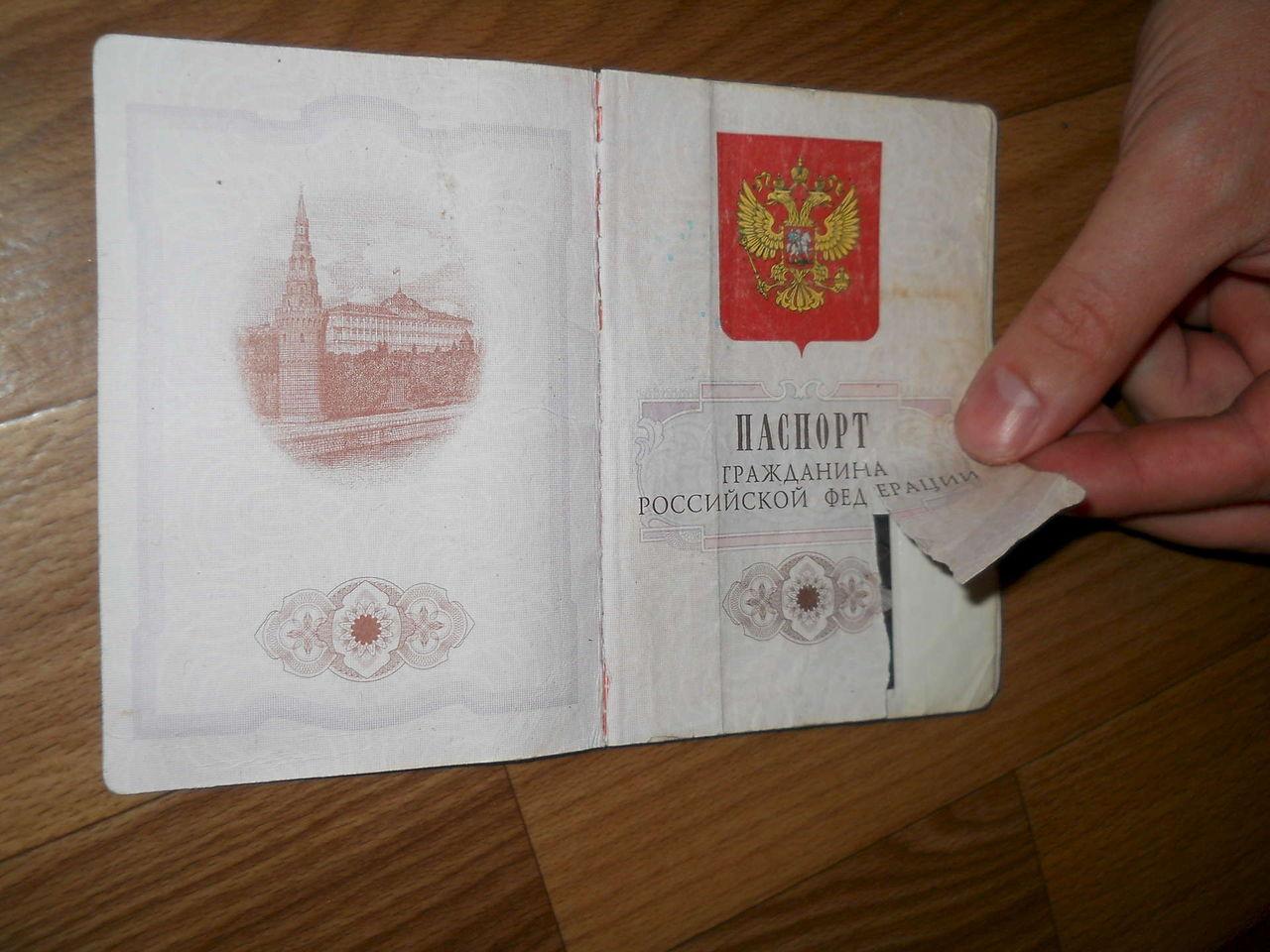 Оплата штрафа за порчу паспорта