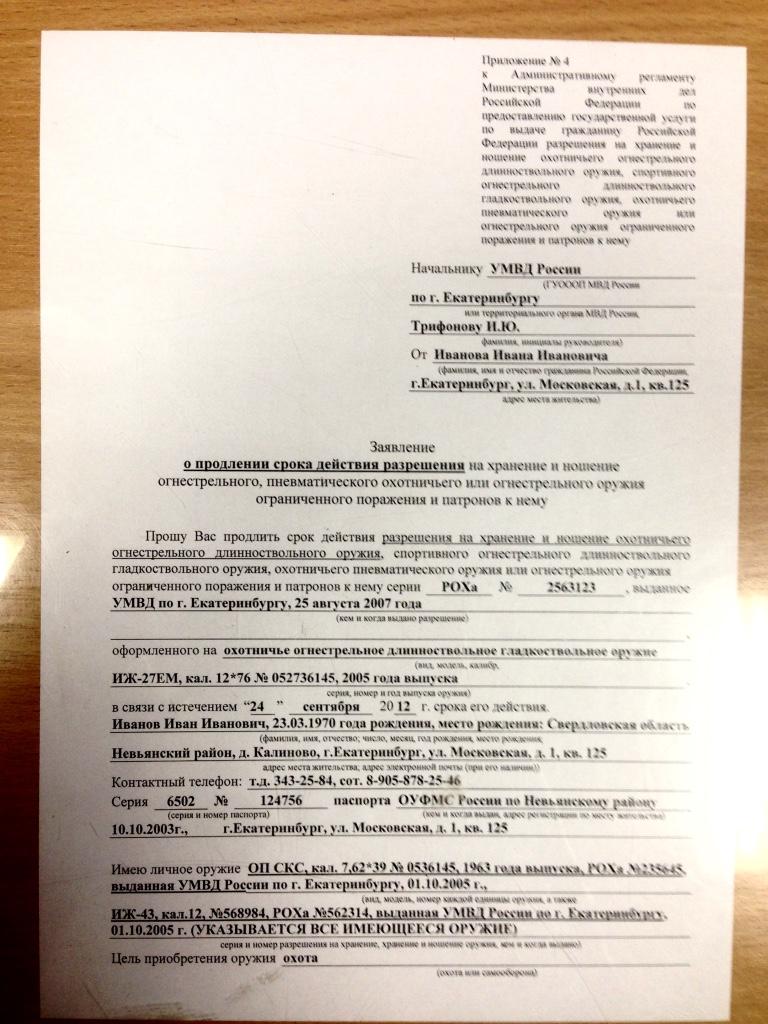 оренбург госуслуги за бланк паспорта реквизиты