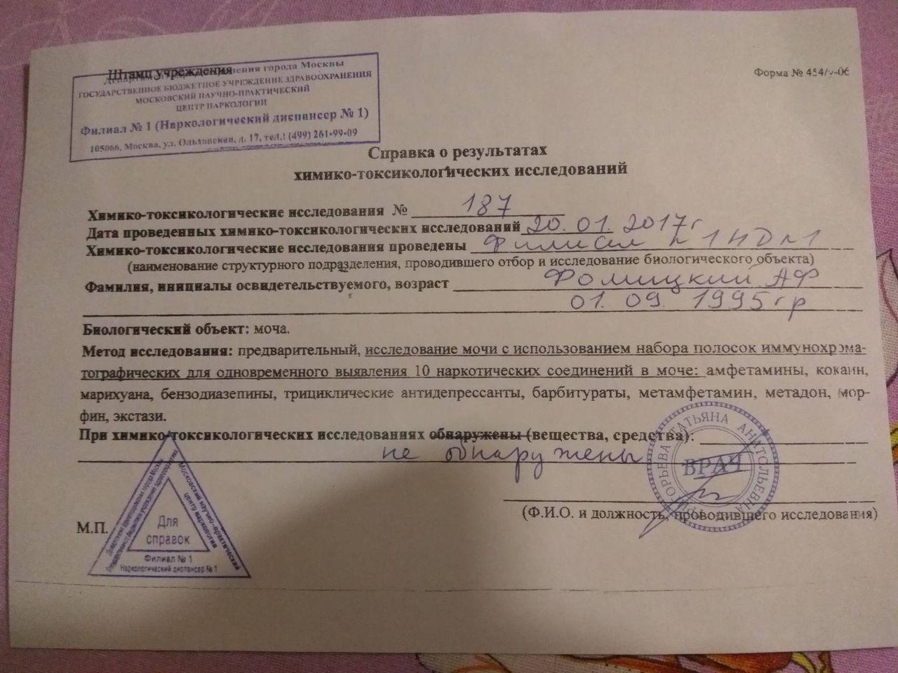 Медицинская справка формы 002 иркутск медицинская справка для водительского удостоверения м.кировский завод