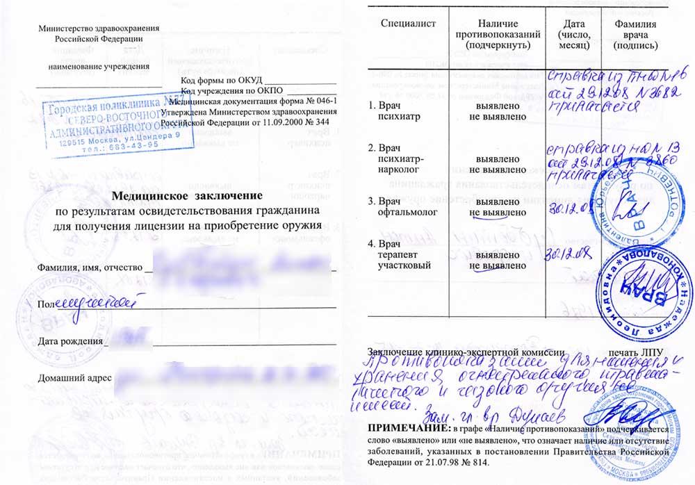 046 справка на оружие Чкаловская Справка 002 о у Молжаниновский район