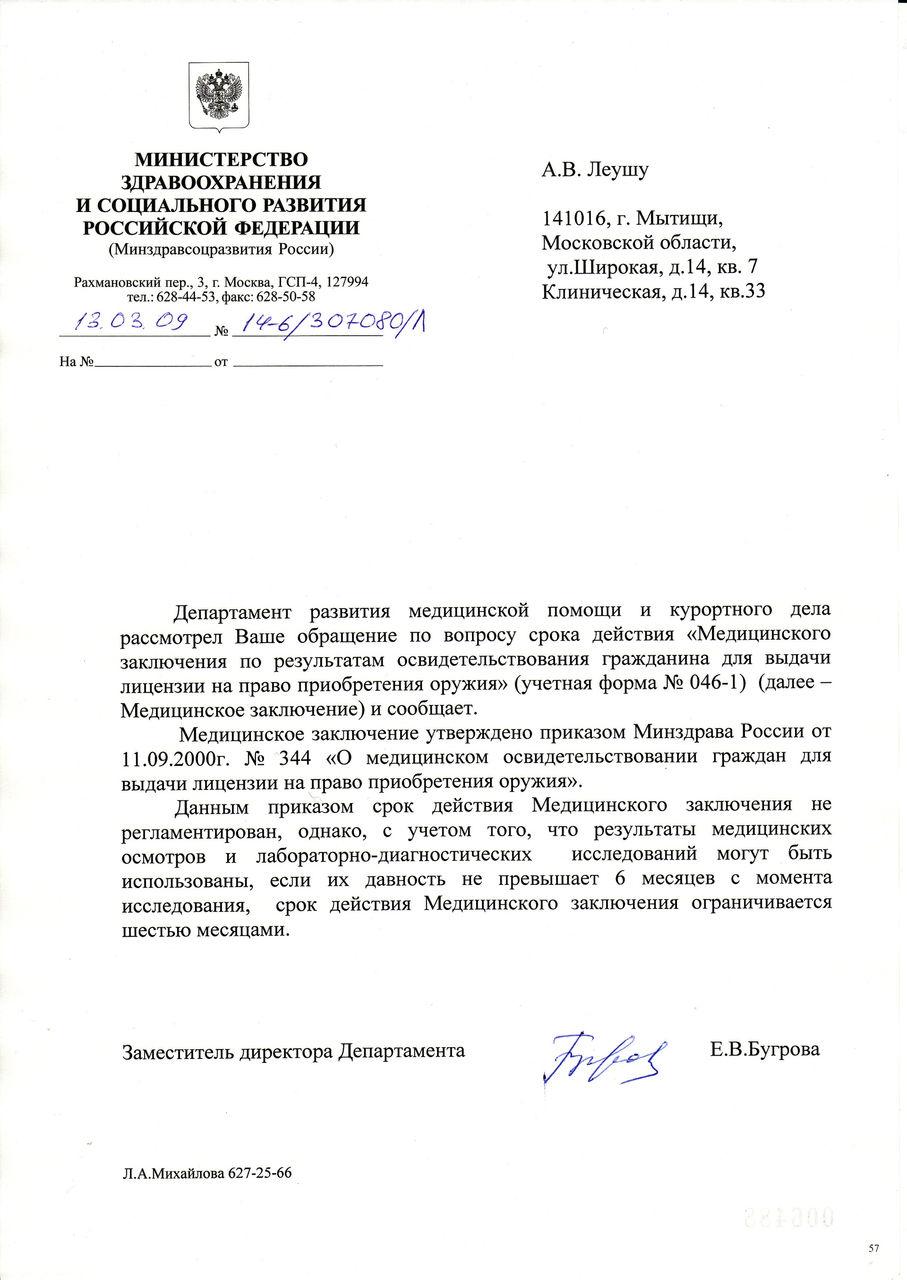 Медицинская справка на оружия образцы в казахстане глпс анализ мочи