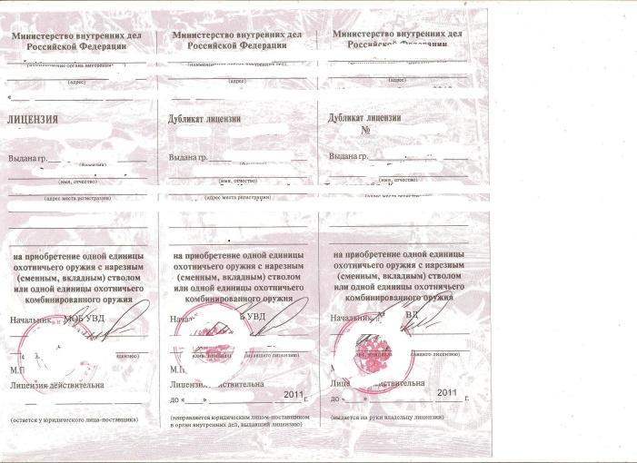 Как сделать лицензию на охотничье ружье 544