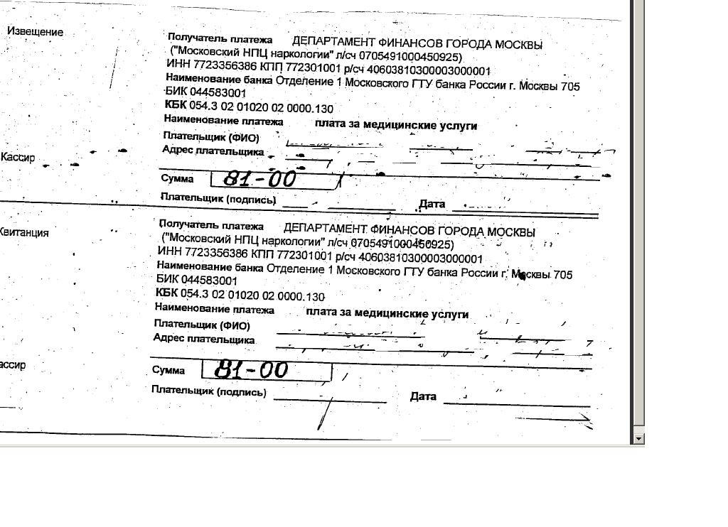 реквизиты бланк на оружие москва img-1