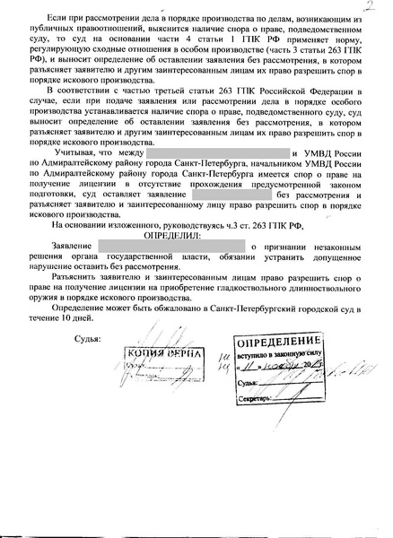 исковое заявление о принудительном выселении образец украина - фото 7