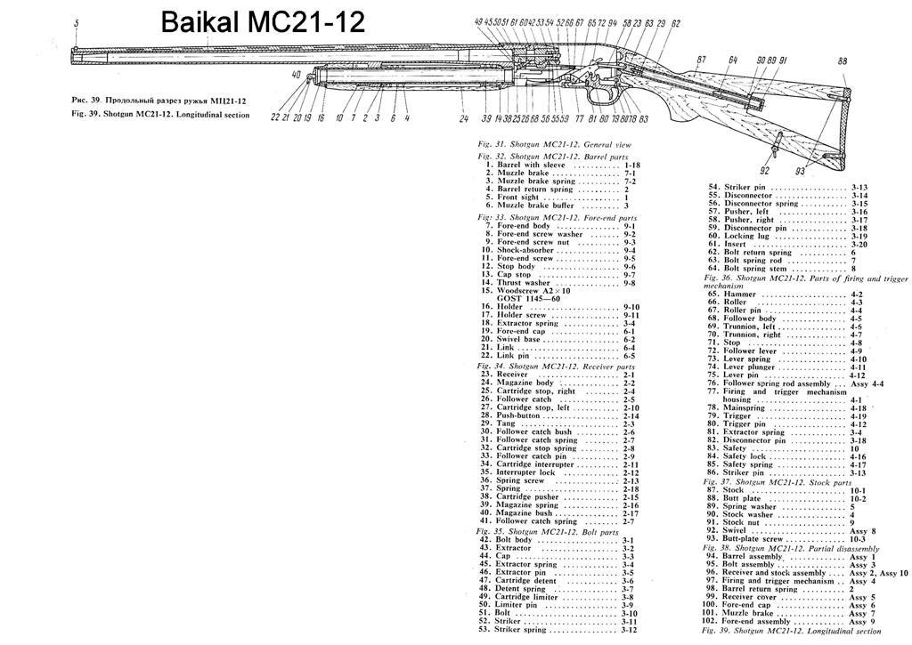 Схема ружья мц 2112 схема