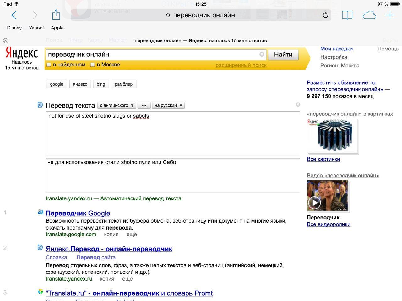 рассмотрим, онлайн переводчик веб страниц обновить