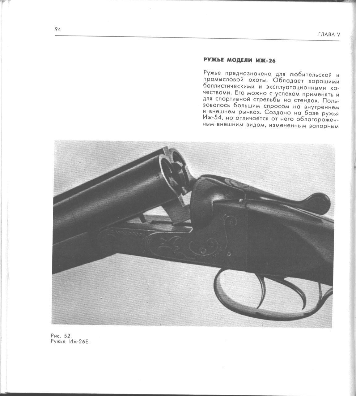 популярным как узнать дату выпуска ружья термобелье хорошо применять