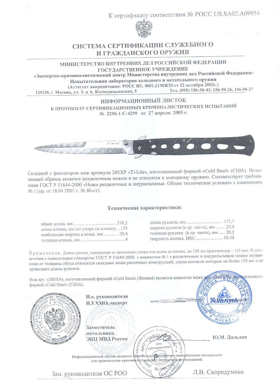 Сертификат На Нож Cold Steel