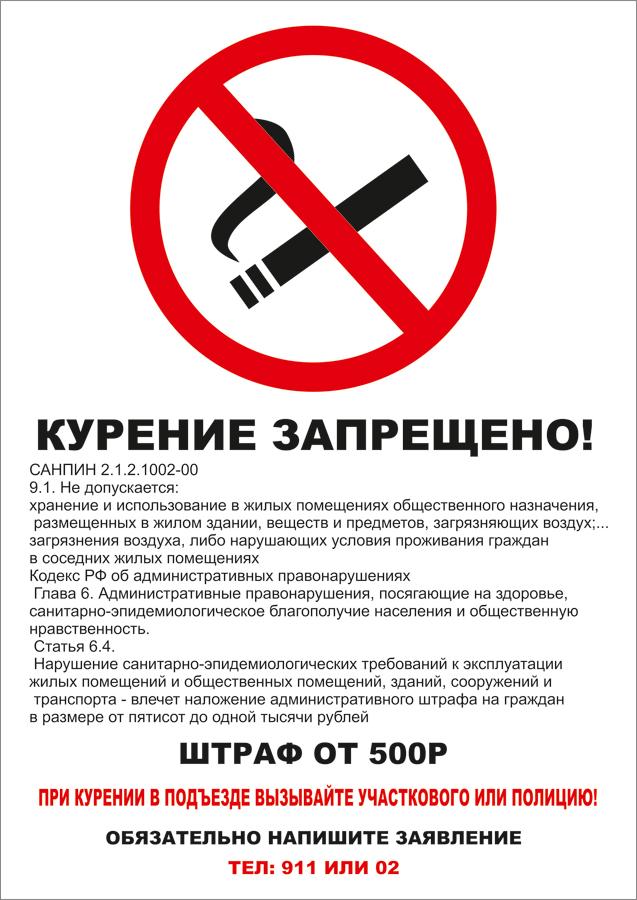 Курение в подъезде * популярное оружие.