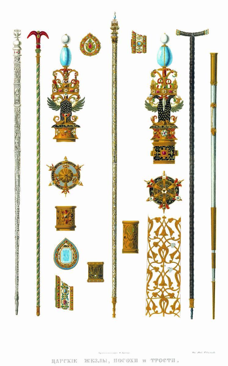 Картинка царского скипетра