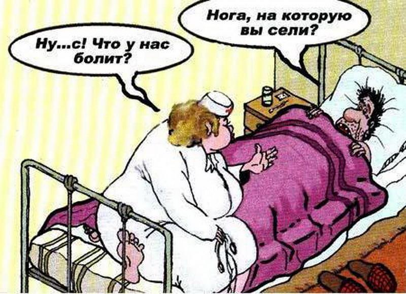 День, смешные картинки для больных