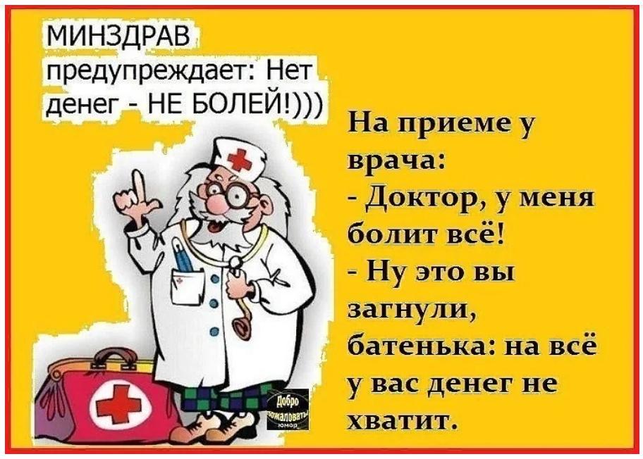 Днем рождения, шутки про медиков картинки