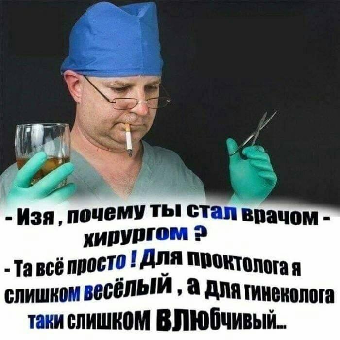 Анекдот Про Проктолога