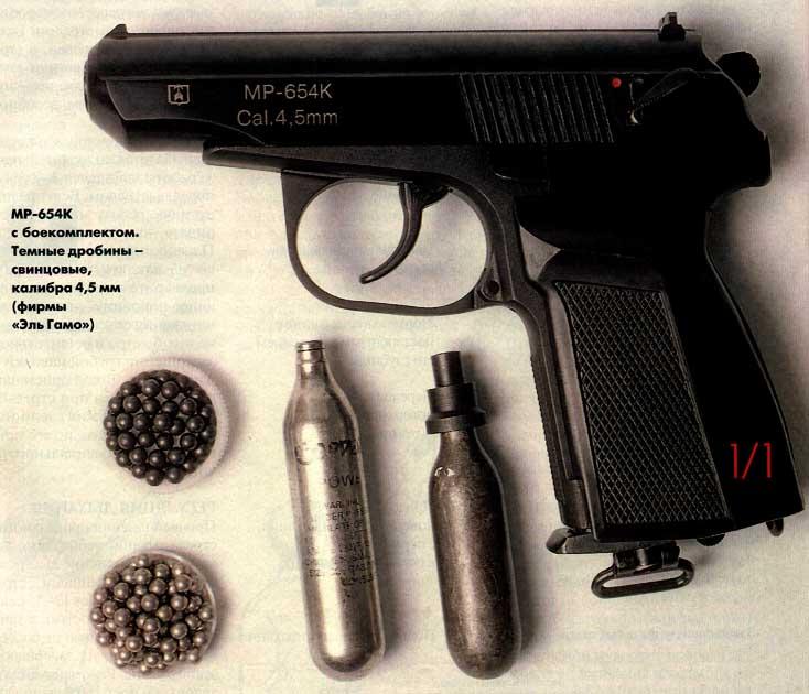 Пневматический пистолет МР-