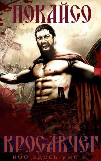 Прикольные картинки спартанцев