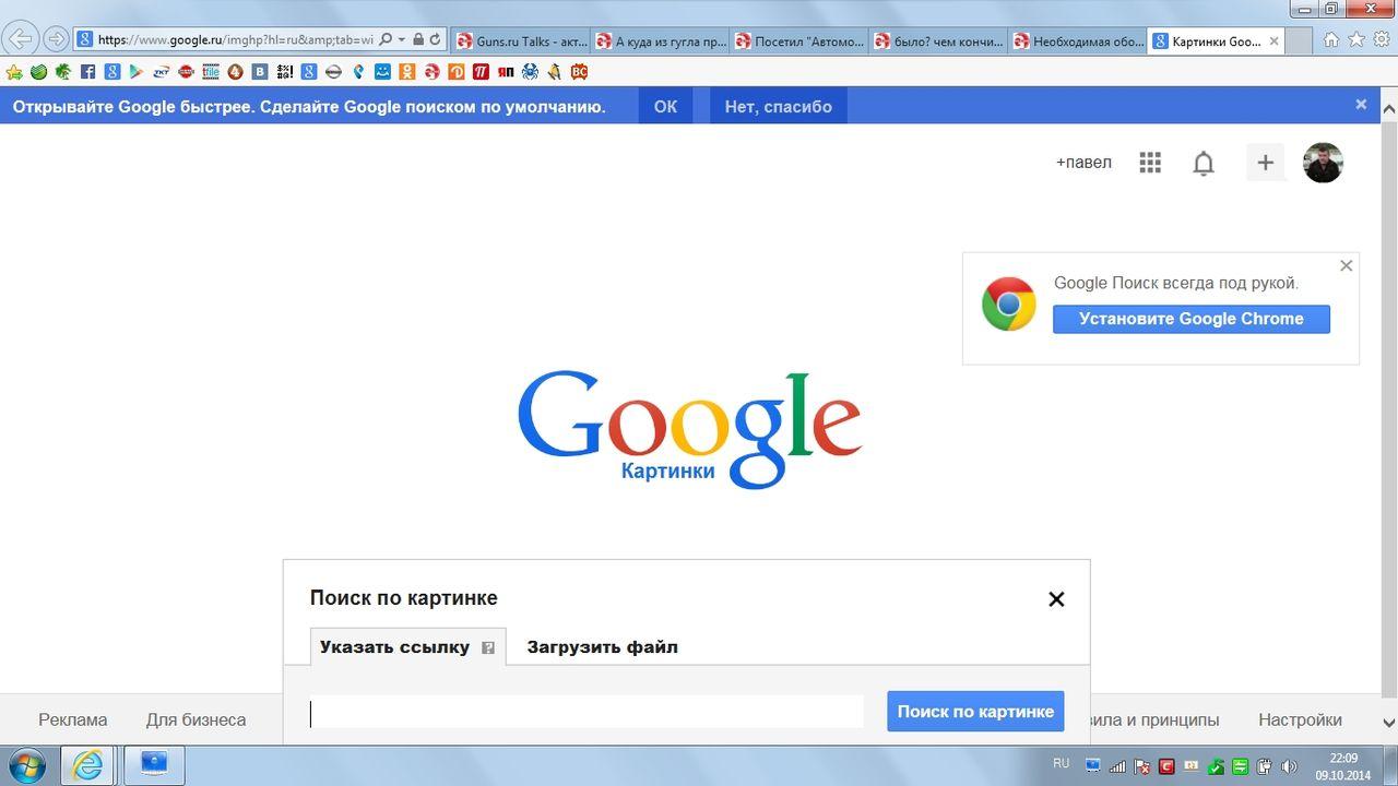 развитию заболевания гугл поиск по картинке загрузить файл перекрестку