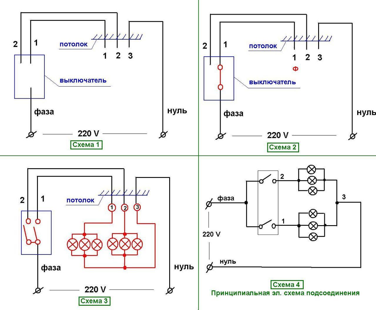Схема подключения трехрожковой люстры на выключателях