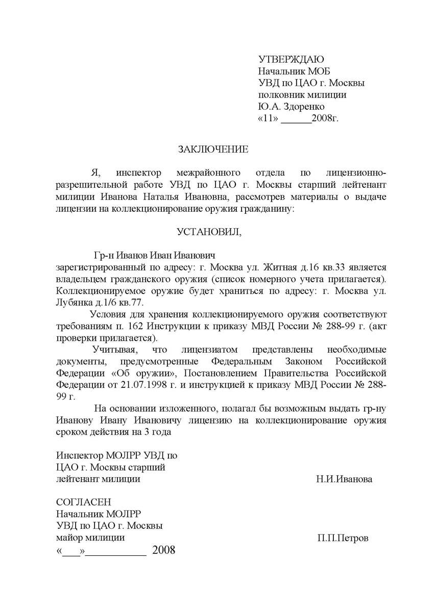 046 справка на оружие Южный административный округ анализ мочи у кота допустимые