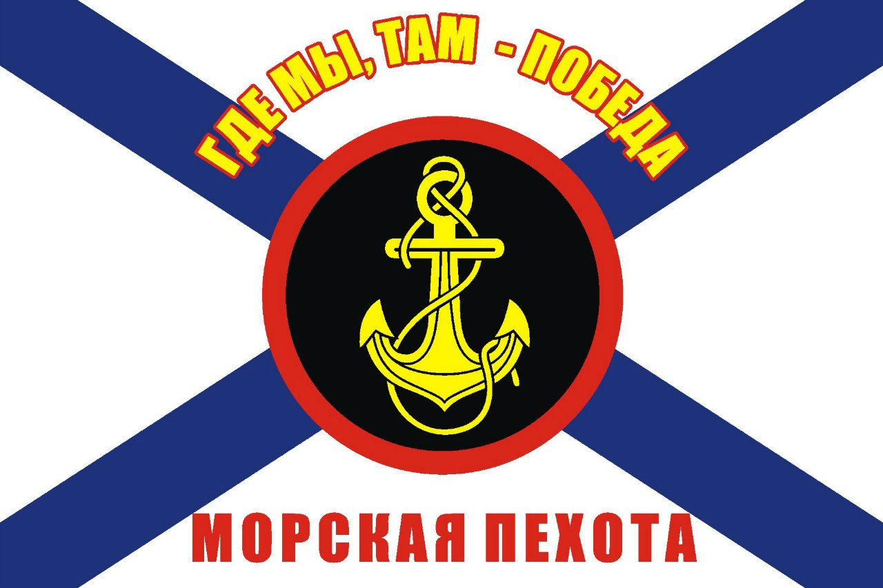 Эмблема морская пехота картинки