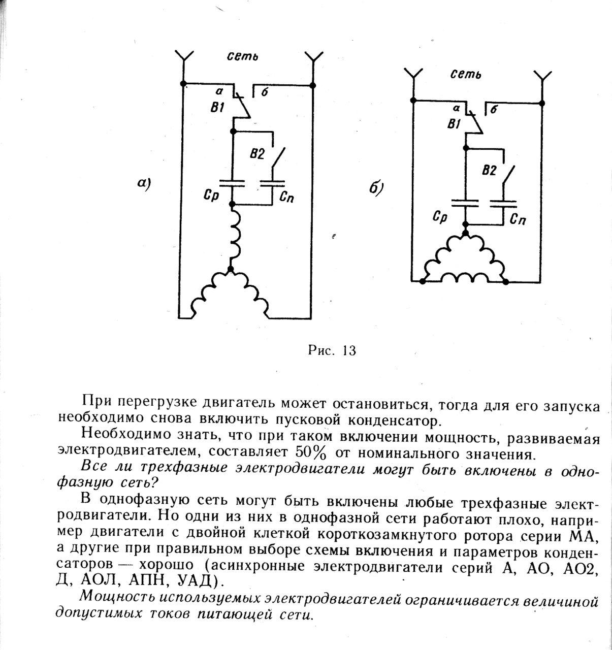 Схема подключения станка на 380
