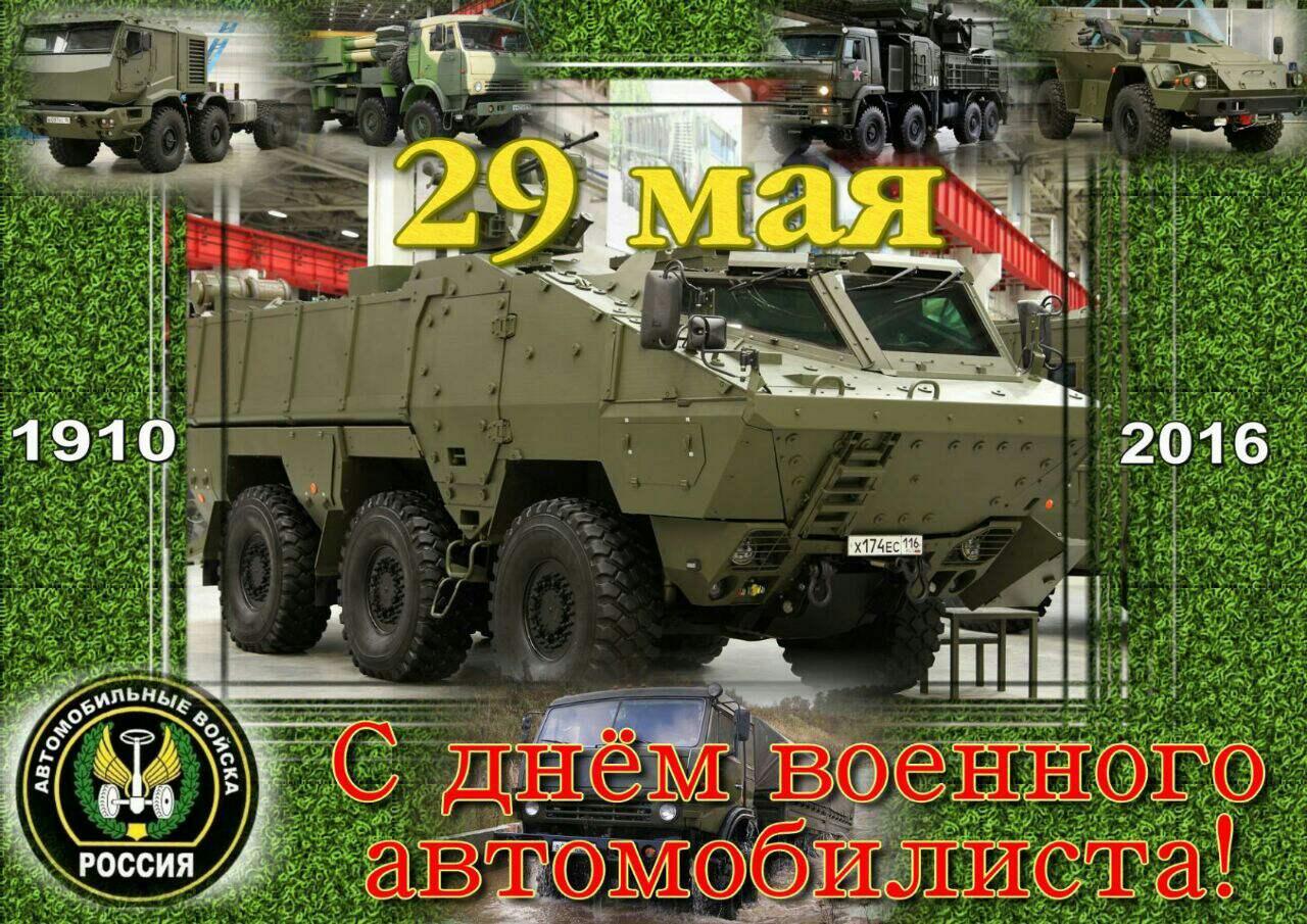 С днем военного автомобилиста поздравление